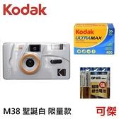 柯達 Kodak M38 聖誕白 含底片(柯達或富士)+4號電池 底片相機 傻瓜相機 傳統膠捲機 限量版