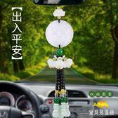 汽車掛件 擺件車載車飾掛飾平安符車上后視鏡吊飾吊墜用品TA984『寶貝兒童裝』