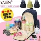 後背包媽媽包-YABIN台灣總代理多夾層大容量包-JoyBaby