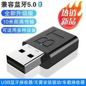 適配器 藍芽音頻接收發射器USB5.0二合一AUX3.5免提通話無損音質藍芽棒模塊雙輸出 風馳