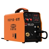 佳固270 無氣二保焊機二氧化碳氣體保護電焊機一體機小型220V家用 艾瑞斯AFT「快速出貨」