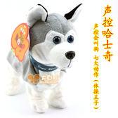 智慧兒童玩具遙控狗狗機械狗電動毛絨玩具狗聲控小狗男孩生日禮品 igo初語生活館