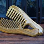 天然檀木梳捲發梳寬齒梳綠檀木梳子防靜電按摩粗齒大齒梳刻字 免運