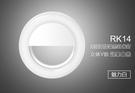 TwinS手機自拍神器33顆LED精緻柔光補光燈【可充電款】主播直播美顏立體V顏【顏色隨機發貨】iphone