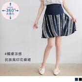 《MA0337-》魔術360~觸膚涼感民族風孕婦褲裙 OB嚴選