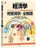 經濟學.視覺資訊全解讀 Economics Infographics【城邦讀書花園】