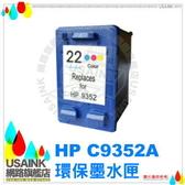 USAINK☆HP C9352A /NO.22 彩色環保墨水匣DJ-3920/3940/1410/1402/1400/Officejet 5610/4355/D1360/D1560/D2360/D2460/J3608