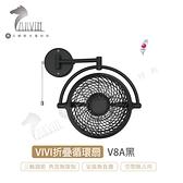 《ALASKA阿拉斯加》VIVI摺疊循環扇 V8A 8吋 壁扇 『白色 / 黑色』風扇