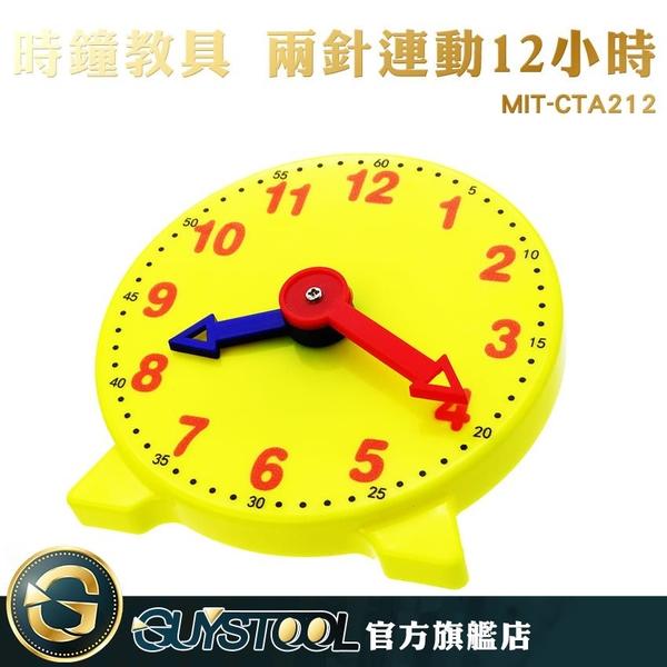 GUYSTOOL MIT-CTA212 教具 時鐘教具 塑膠材質 親子互動 時間觀念培養 兒童啟蒙教具 鐘錶模型