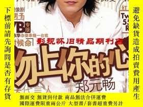 二手書博民逛書店當代歌壇罕見2006年3期 霍建華劉亦菲李連杰Y117715 出