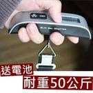 出國必備行李秤 耐重50kg 攜帶式液晶顯示手提秤  電子秤磅秤 附電池【RS354】