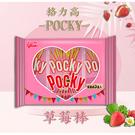 Pocky 格力高百奇草莓棒(3盒入) (120g/袋) 【合迷雅好物超級商城】