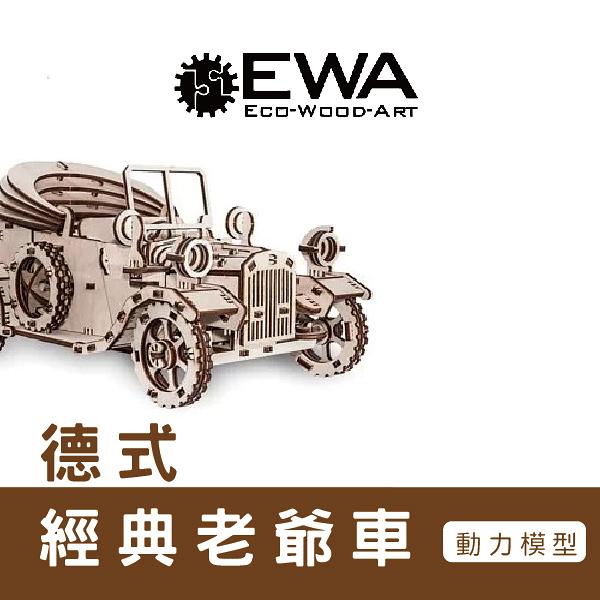 白俄羅斯 EWA 動力模型/德式經典老爺車 模型玩具 模型收藏 紀念模型 造型模型