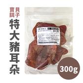 PetLand寵物樂園寶貝餌子795C特大豬耳朵片300g 零食經濟包