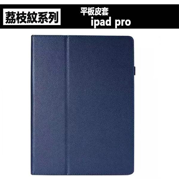 蘋果 ipad pro 12.9吋 保護套 平板皮套 荔枝紋 兩折 支架 ipad pro 平板保護套 平板皮套 保護殼 外殼 ZF