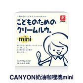 【愛吾兒】日本 Canyon 奶油咖哩塊mini 75g-1入組