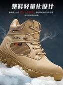 軍靴戶外登山鞋超輕07作戰靴