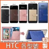 HTC U19e U12 life U12+ Desire12+ U11+ U11 EYEs 曼陀羅卡夾 透明軟殼 手機殼 插卡殼 訂製 DC