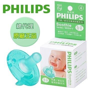 【PHILIPS香草奶嘴】早產/新生兒專用奶嘴(4號香草味)