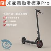 小米米家  2019新上市 小米電動滑板車Pro版