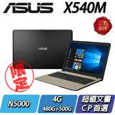 【ASUS華碩】【480G SSD+500G雙碟改裝版】X540MA-0041AN5000  ◢15吋四核飆速SSD升級筆電 ◣