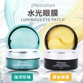 韓國 JM Solution 眼膜 海洋珍珠/黃金蜂蜜 90g 【30406】
