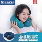 頸椎按摩器-按摩u型枕頸椎保健枕脖子護頸枕午睡午休u形枕成人旅行枕頭 完美情人館YXS