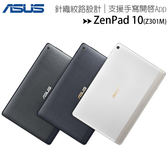 ASUS ZenPad 10 (Z301M) -10吋時尚WIFI平板追劇神器◆送Kamill卡蜜兒經典禮盒(沐浴+護手霜)