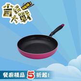 ↙月光族大作戰↙理想品味日式不沾平煎鍋/平底鍋-28cm《PERFECT 理想》