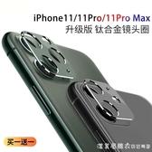 iPhone11鏡頭膜蘋果11ProMax手機鏡頭保護圈iphone11Promax攝像頭 漾美眉韓衣