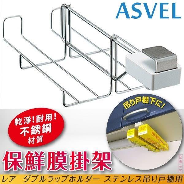 日本品牌【ASVEL】保鮮膜掛架 K-2460