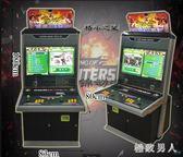 32寸框體機月光寶盒5S大型街機97拳皇街霸格斗機家用電玩城游戲機 ZJ6014【極致男人】