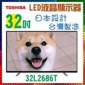 【TOSHIBA 東芝】32吋  液晶電視《32L2686T》日本設計 台灣製造 保固1年