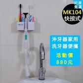 沖牙機 梅科牙沖MK104 沖牙器家用洗牙器便攜 沖牙機潔牙器 水牙線洗牙機【快速出貨八折下殺】