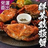 海鮮王 精選超鮮美軟殼蟹 *2組(10-14隻/700g/盒)【免運直出】
