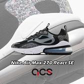 【六折特賣】Nike 休閒鞋 Air Max 270 React SE GS 黑 灰 女鞋 大童鞋 運動鞋 【ACS】 CN8282-001