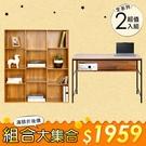《HOPMA》樂活開放式書桌書櫃組/工作桌/收納櫃/置物櫃E-D600+G-NU130