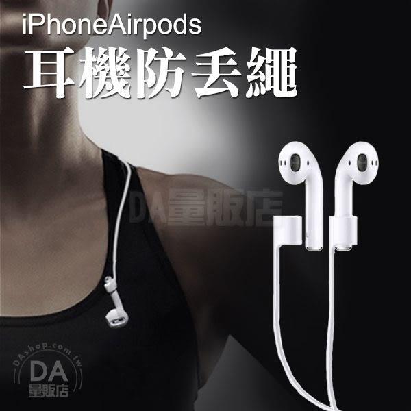 Apple AirPods 藍牙耳機 防丟繩 防丟線 掛繩【手配任選3件88折】專用 耳機防丟繩 動防丟繩 固定繩