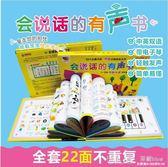 會說話的有聲書 有聲讀物幼兒早教0-1-2-3歲寶寶點讀認知發聲書 深藏blue