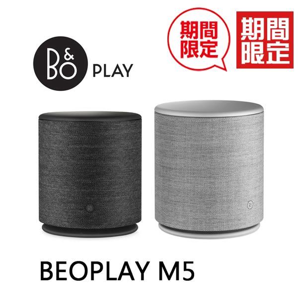 【期間限定+24期0利率】B&O PLAY BeoPlay M5 無線 藍牙喇叭 黑/銀 公司貨