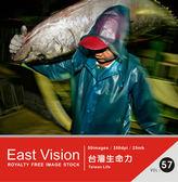 【軟體採Go網】IDEA意念圖庫 東方影像系列(57)台灣生命力★廣告設計素材最佳選擇★
