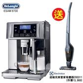 買就送伊萊克斯完美管家吸塵器ZB3311(市價13900)【Delonghi】全自動咖啡機-尊爵型 (ESAM6700)