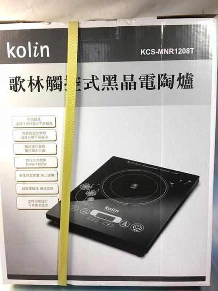 【kolin歌林 觸控式黑晶電陶爐KCS-MNR1208T】357266 電陶爐 廚房小家電【八八八】e網購