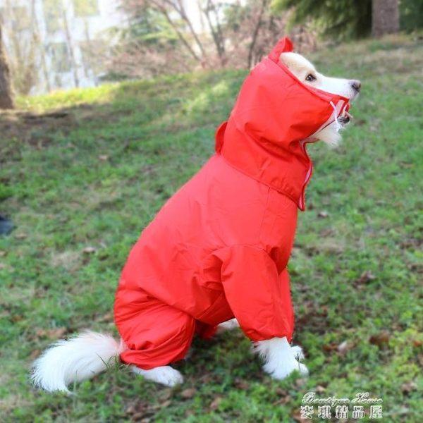 狗狗雨衣寵物全包雨披薩摩金毛中大型犬小狗四腳連體大狗雨衣防水  麥琪精品屋