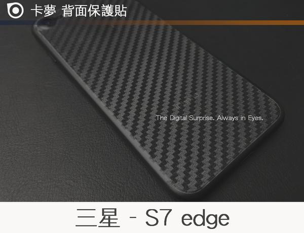 【碳纖維背膜】卡夢質感 三星 S7 edge G935FD 背面保護貼軟膜背貼機身保護貼背面軟膜