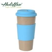 美國Husk's ware 稻殼天然無毒環保咖啡隨行杯(綠松石藍)