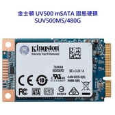 金士頓 固態硬碟 【SUV500MS/480G】 UV500 SSD mSATA 介面 480GB 新風尚潮流