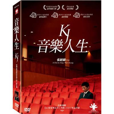 音樂人生DVD 限量珍藏版