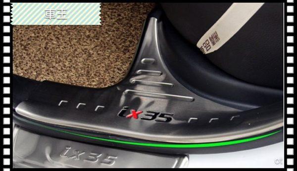 【車王小舖】現代 ix35 迎賓踏板 內置迎賓踏板 門檻飾條 門檻條 內迎賓