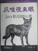 【書寶二手書T1/電腦_LGF】爪哇夜未眠-Java程式員的心聲_蔡學鏞